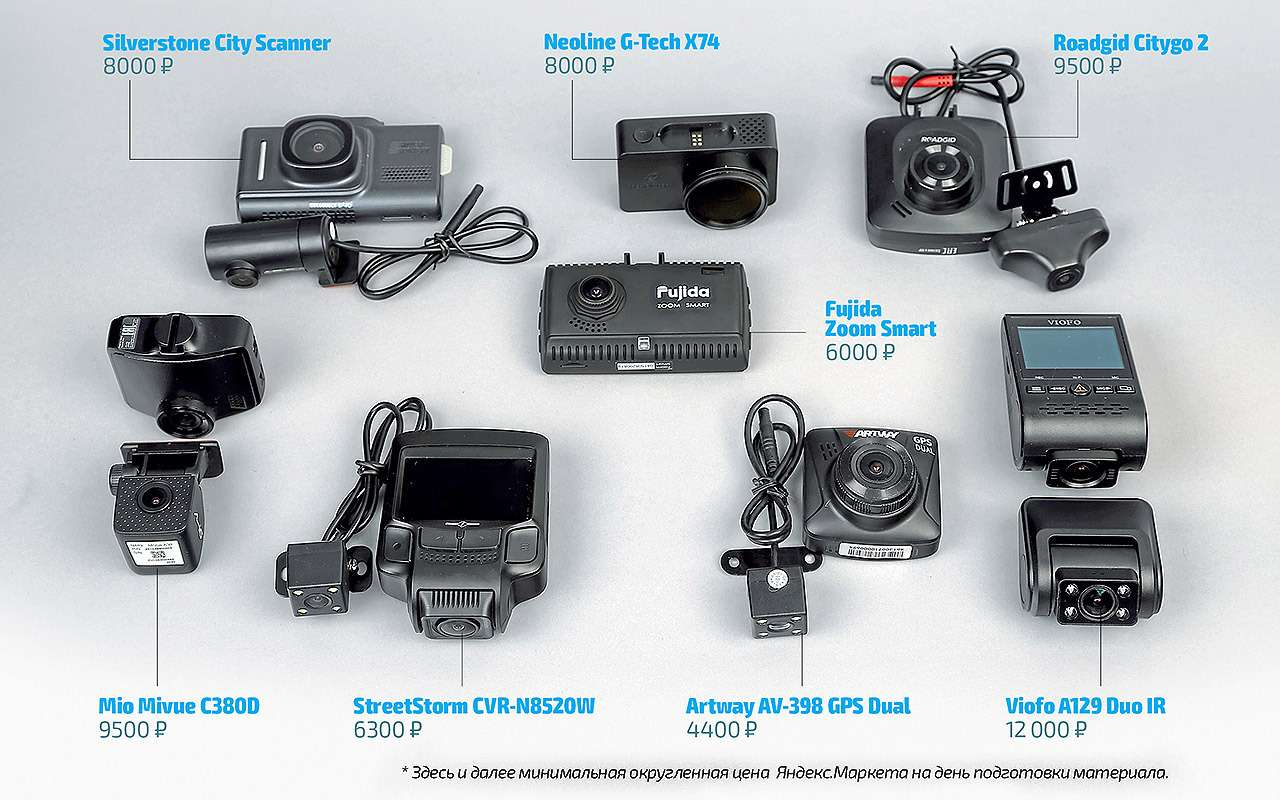 8 видеорегистраторов: содной исдвумя камерами— какой лучше?— фото 1210558