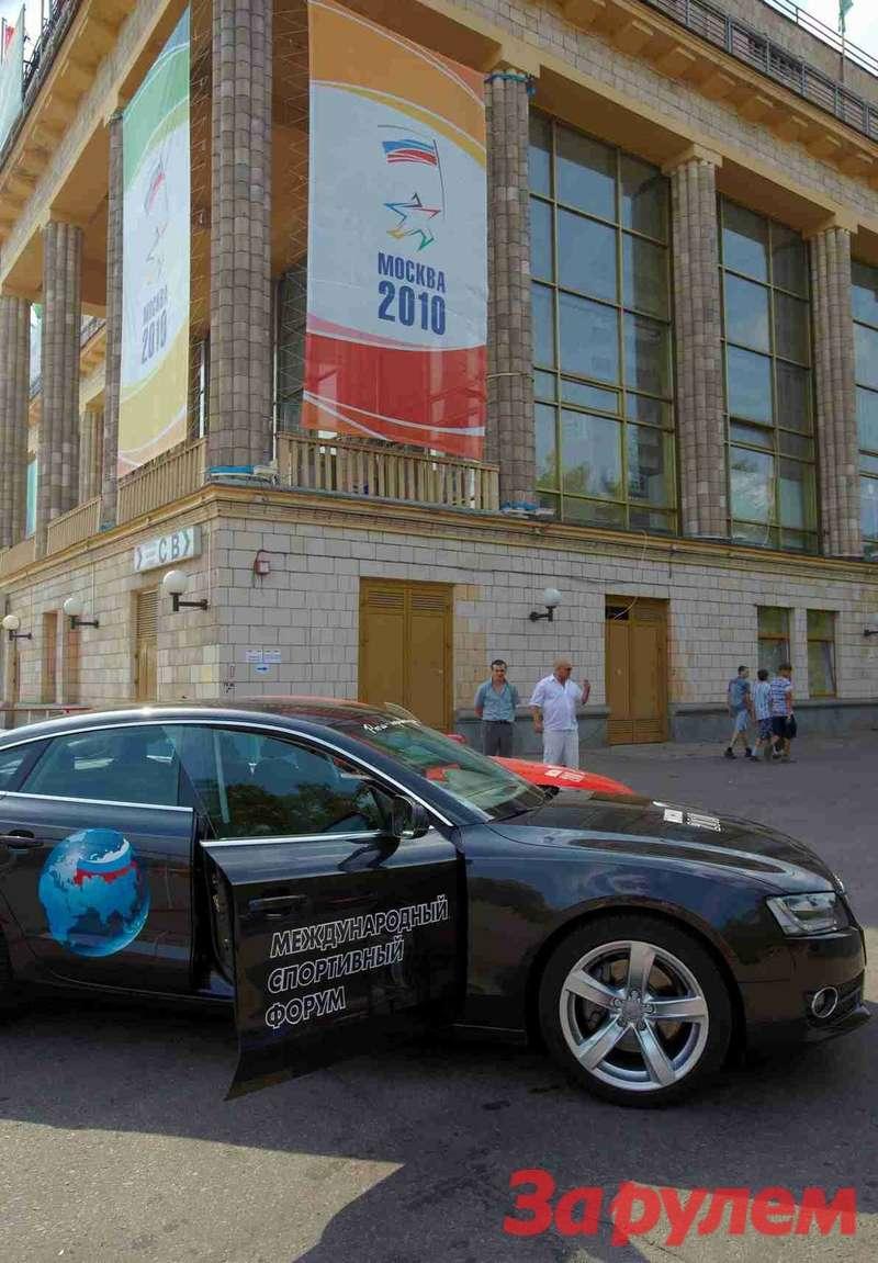 Audi atInternational Sports Forum 2010(5)