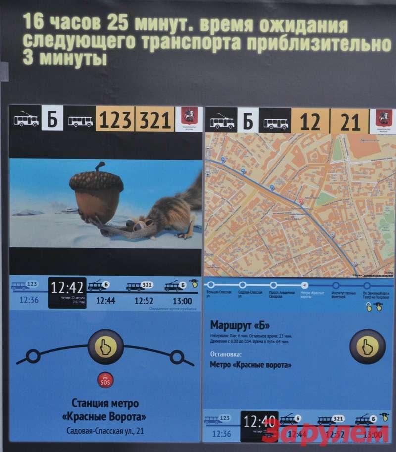 Информационный город