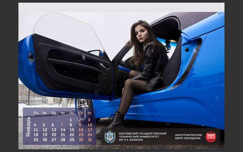 Бауманка выпустила календарь со студентками и родстером Крым