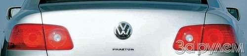Тест Volkswagen Phaeton. ГРАНДАМ  ПРИВЕТ ОТ