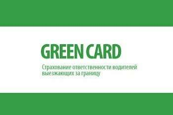 green_card_no_copyright