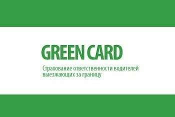 green_card_no_copyright