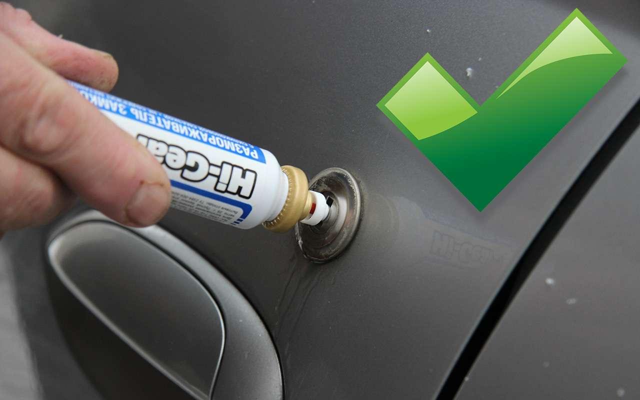 Замерз замок?! 5проверенных способов открыть машину!— фото 824485