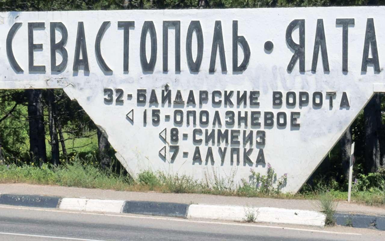 Старая севастопольская дорога— лучший маршрут дляпутешествия— фото 1153462
