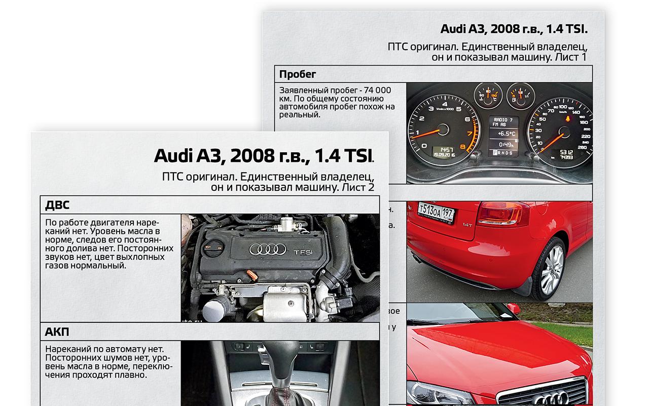 Рыночные гиды: доверять ли фирме подбор автомобиля— фото 845803