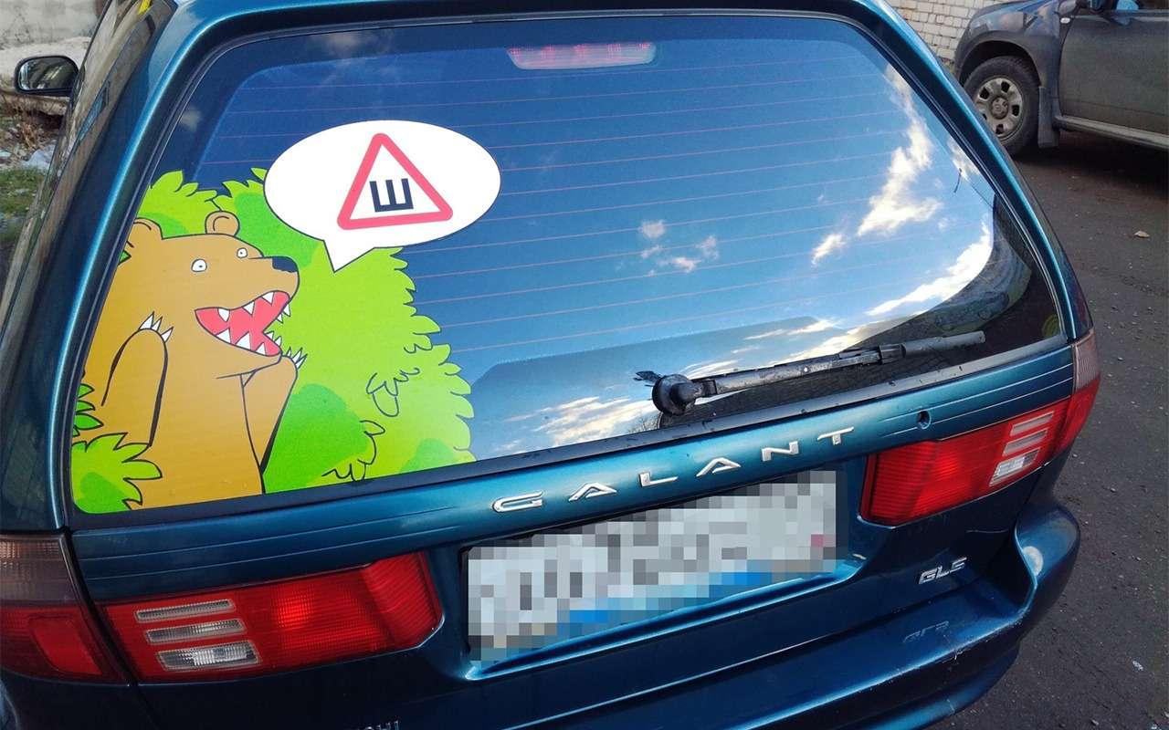 Картинка ш на автомобиле