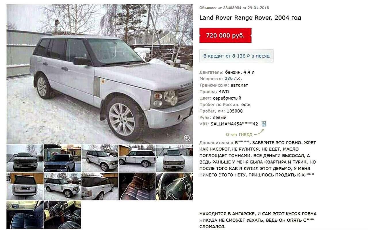 Самые прикольные объявления опродаже машин— фото 857300