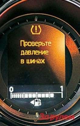 Слишком внимательная система контроля давления воздуха вшинах не любит перепадов температур ииногда требует перезагрузки.