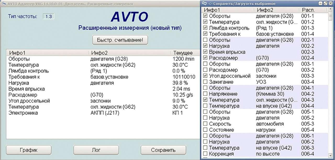 Самсебе режиссер: выбираем девайсы длякомпьютерной диагностики— фото 816546