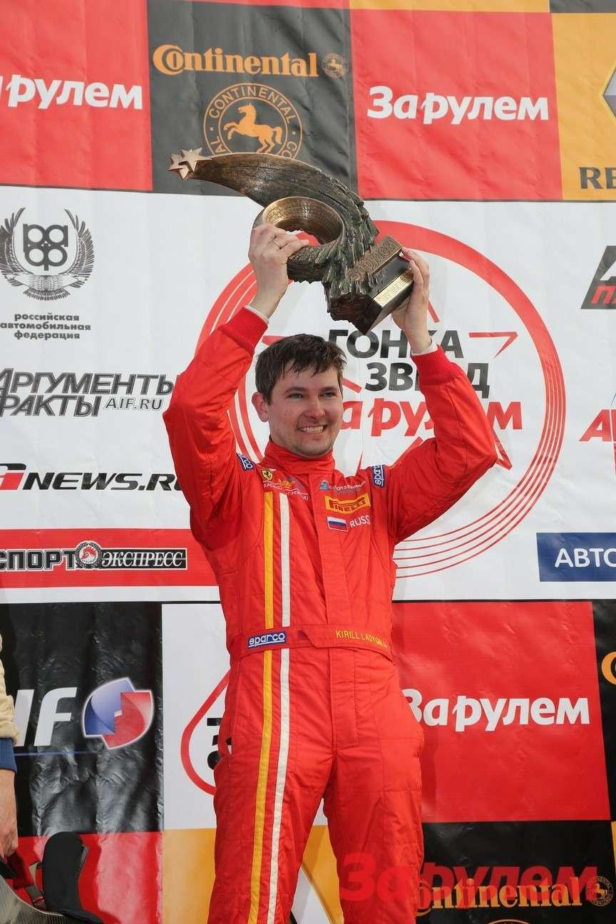 Победитель Гонки Звезд «Зарулем»-2013— Кирилл Ладыгин (команда SMP Racing Russian Bears). Теперь уже четырехкратный!