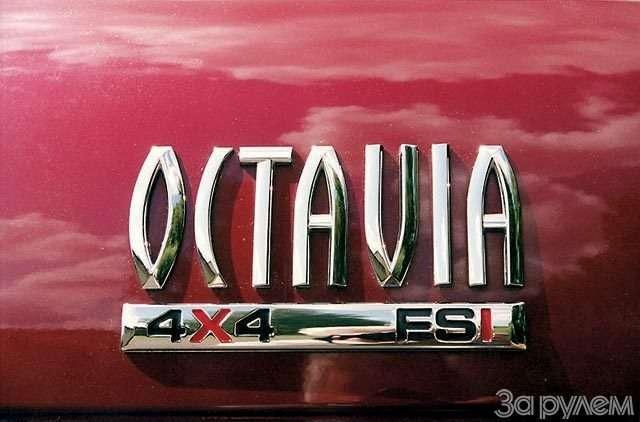 Skoda Octavia 4X4. Между «Фабией» ивертолетом— фото 58423
