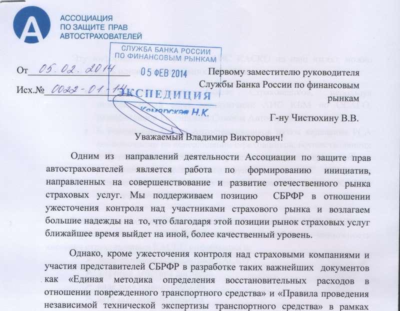 письмо вЦБпоединой базе каско3_no_copyright