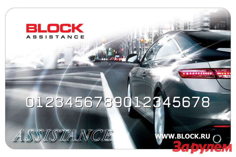BlockGroup DiscountCard Assistance