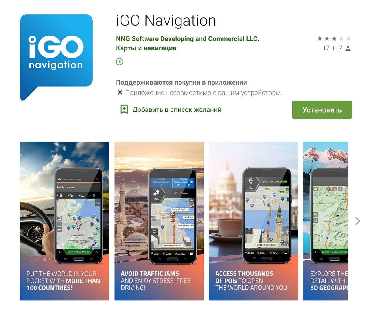 6 альтернатив Яндекс.Навигатору. Выберите свою— фото 1195239