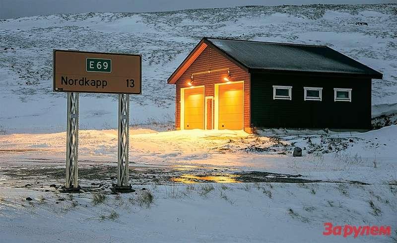 Наэтом месте зимой собирают запоздалых туристов, чтобы колонной проводить кНордкапу. По235 норвежских крон (1250 рублей) счеловека, между прочим!