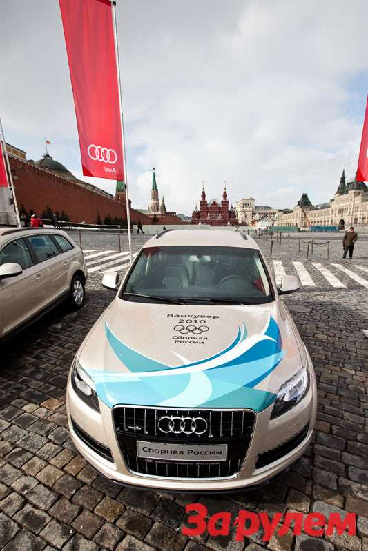 Audi at Vasilyevsky Spusk