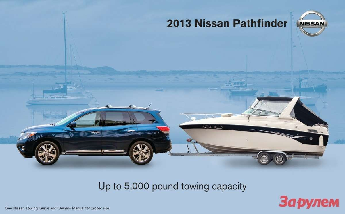 INFOGRAPHIC 2013 Nissan Pathfinder Towing Capacity