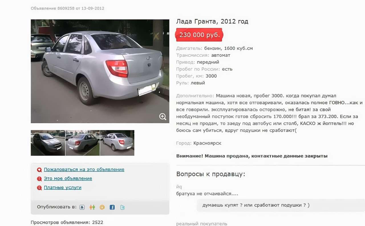 Прикольные объявления о продаже машины фото