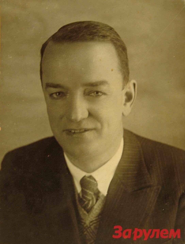 Андрей Липгарт (1898— 1980гг) вгоды проектирования «эмки». Фото изсемейного архива.