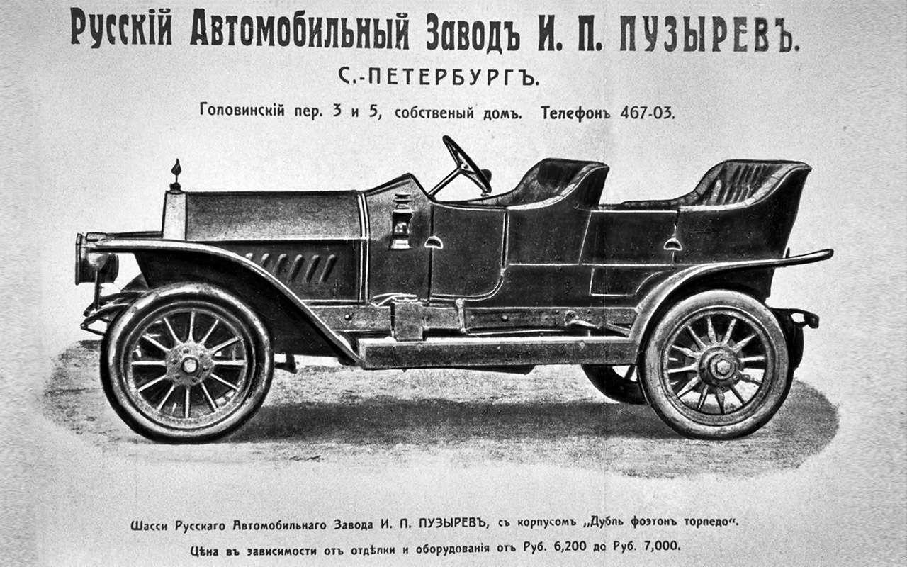 Колеса Российской империи: наш автопром дореволюции— фото 806641
