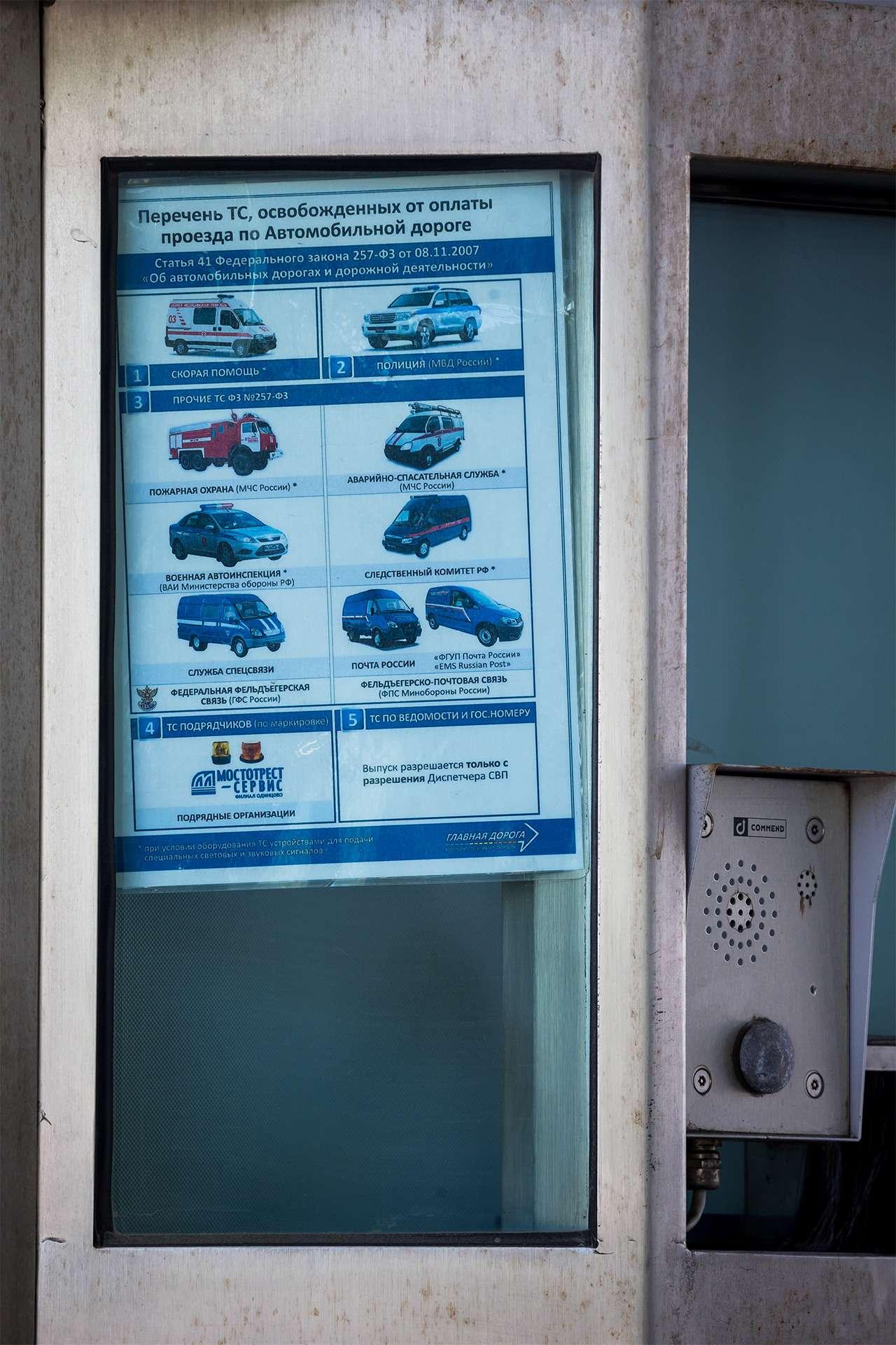 8 главных вопросов водителей оплатных дорогах— фото 875371