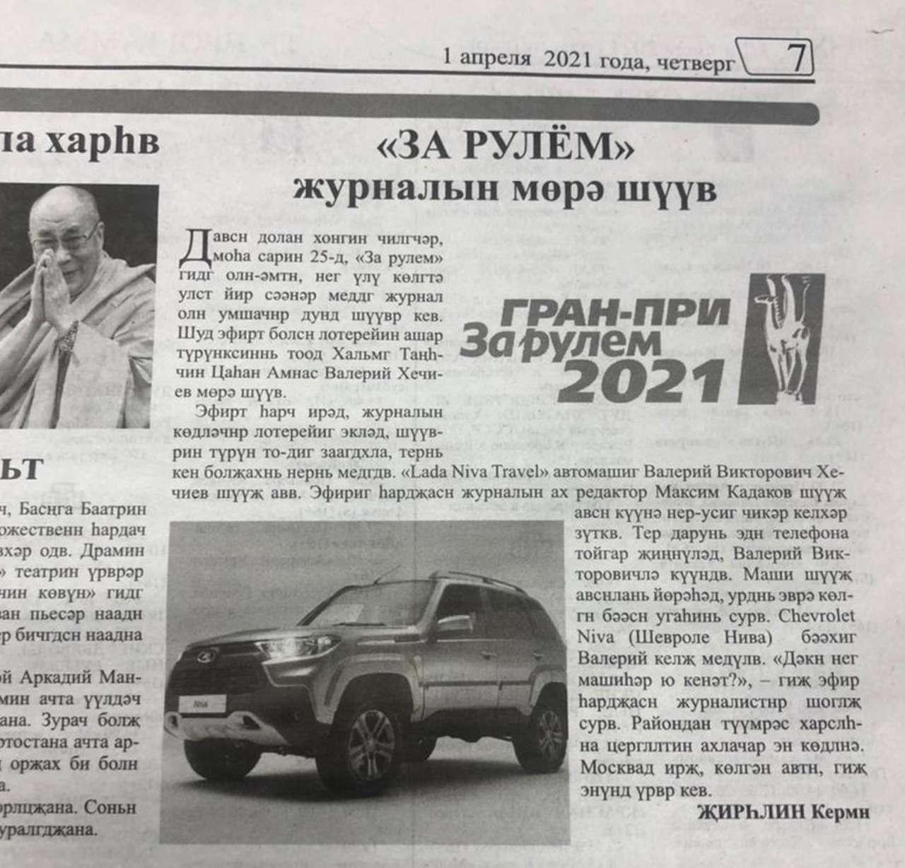 Мыподарили читателям три внедорожника Lada Niva Travel— фото 1242696