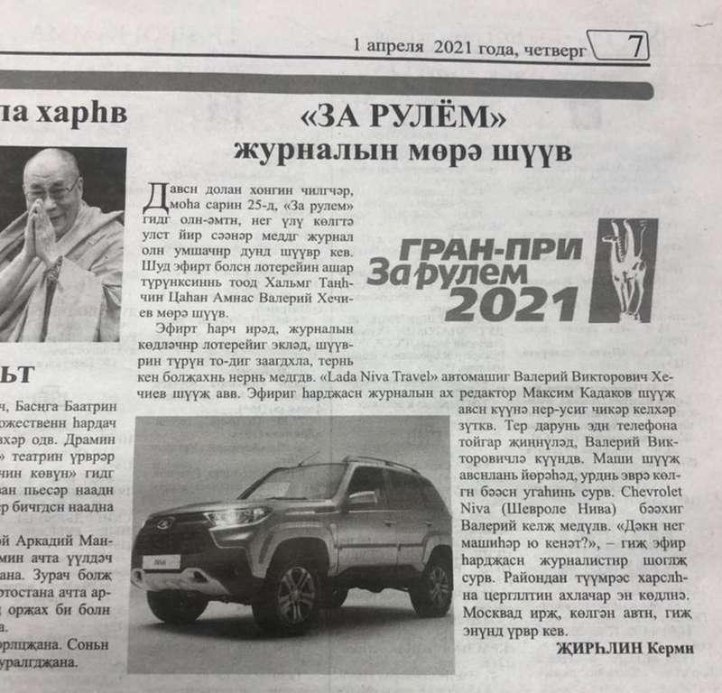 Мыподарили читателям три внедорожника Lada Niva Travel