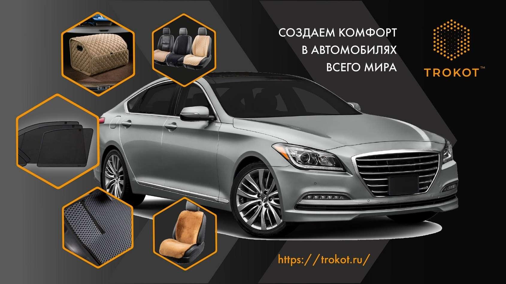 Решения длякомфорта авто отТРОКОТ— фото 1270591