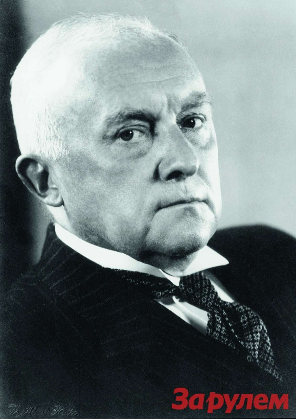 Йорген Скафте Расмуссен (1878— 1964гг.)