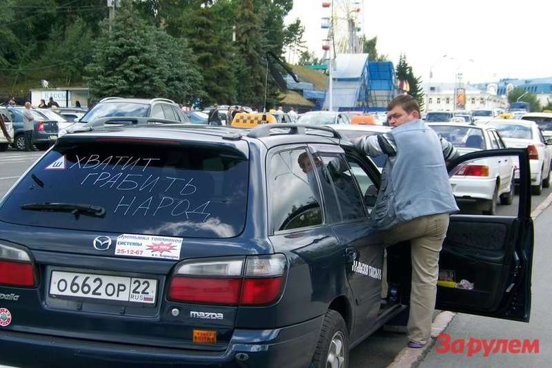 TAXI_Protest_4_august_Barnaul_3