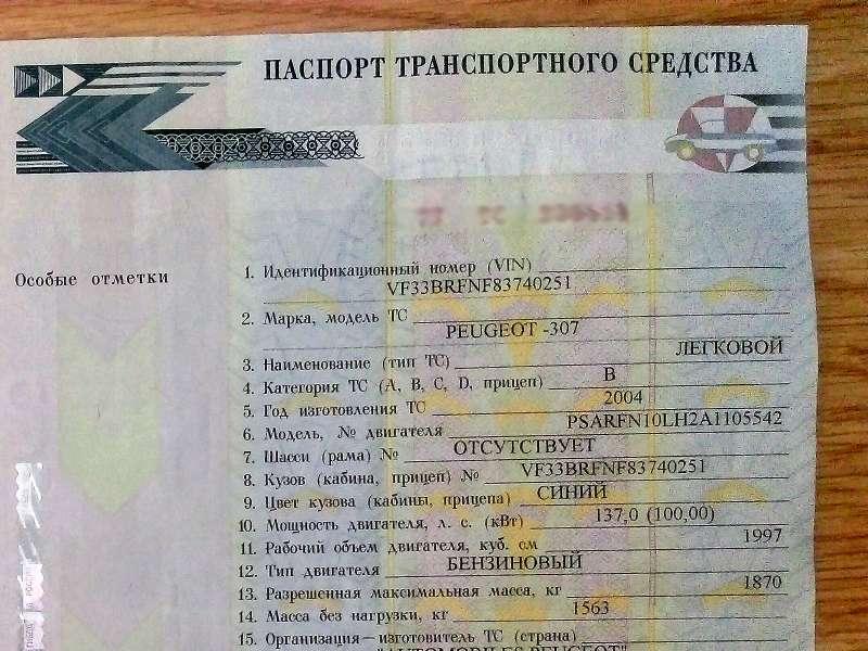 Стало известно, когда в РФ  перейдут наэлектронные ПТС