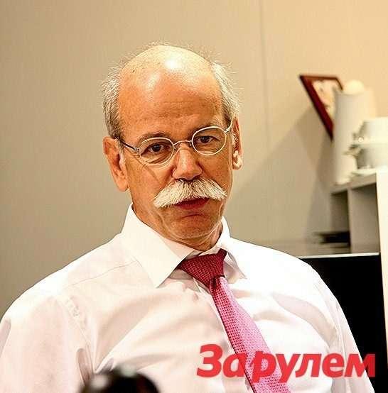 Дитер Цетше, генеральный директор «Даймлер».