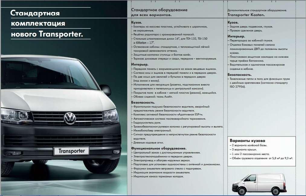 VWначал прием заказов наTransporter, Caravelle иMultivan 6-го поколения— фото 382802
