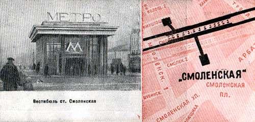 Смоленские тайны московского метро— фото 971467