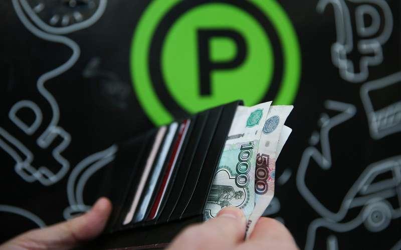 Чтоделать, если случайно оплатил парковку несвоего автомобиля?