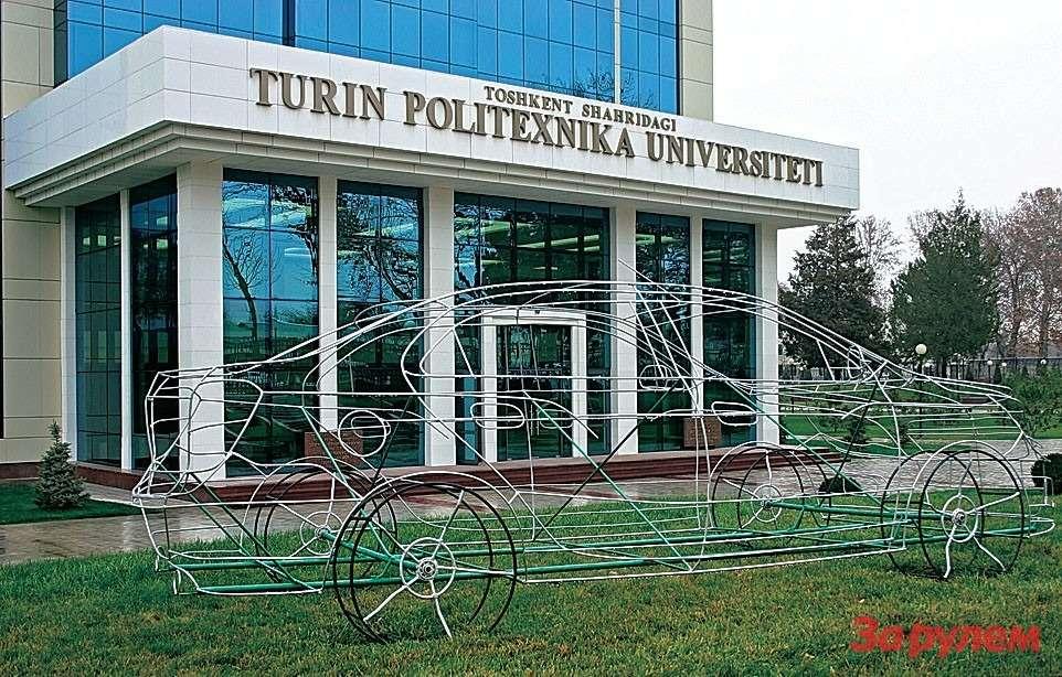 В Туринском политехе вТашкенте (!) учатся почти 1000 студентов. Оборудование— назависть, вбиблиотеке навидном месте труды президента исвежий журнал «Зарулем».