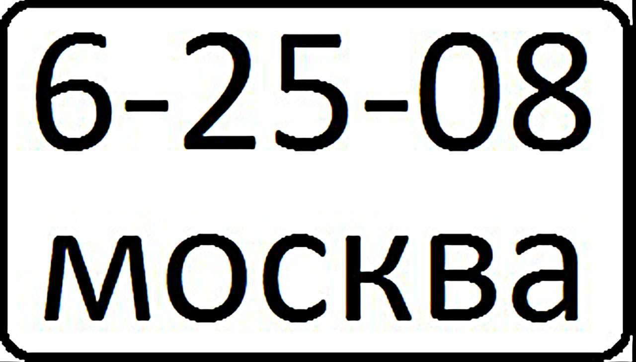 Российские автомобильные номера: отизвозчиков досовременных машин— фото 714267