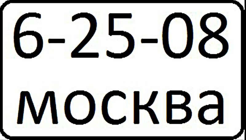 Российские автомобильные номера: отизвозчиков досовременных машин
