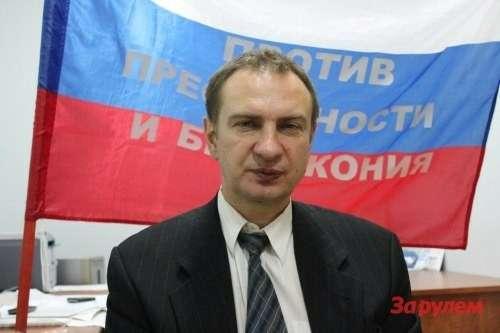 Лидер движения «Против преступности ибеззакония» Дмитрий Бердник