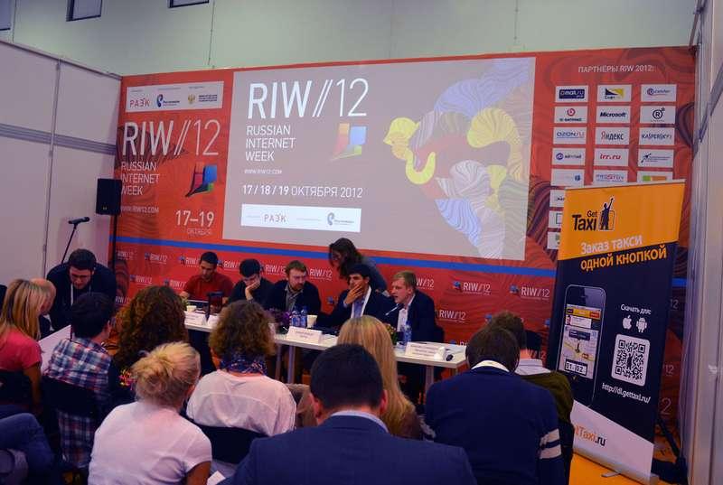 """конференция """"Мобильная Москва. Как интернет меняет город"""""""
