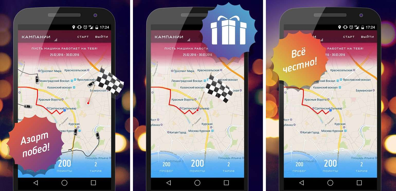 Какзаработать зарулем: обзор пяти мобильных приложений— фото 586573