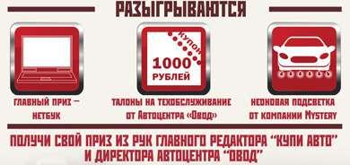 kupia_ovod2
