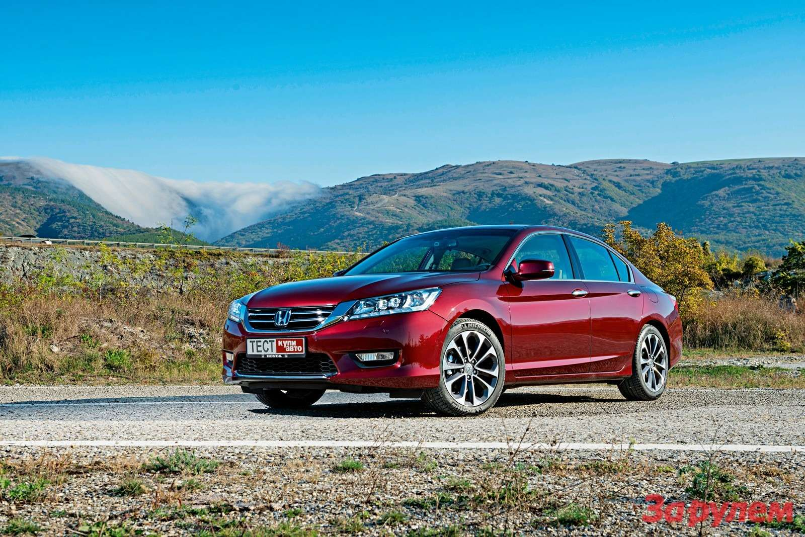 «Хонда-Аккорд», впродаже смарта 2013 года