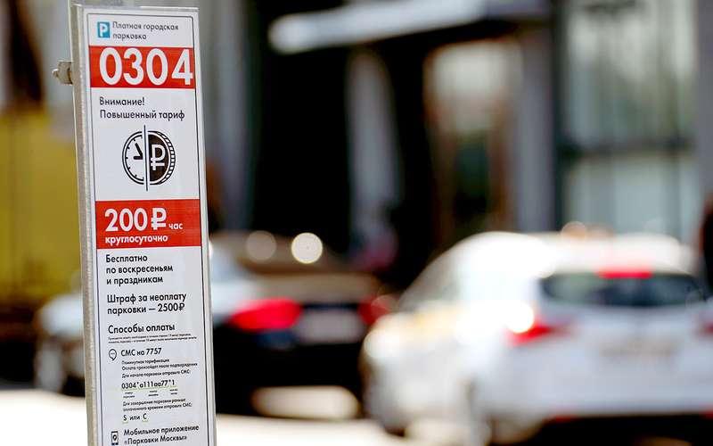 380за час мало?! ВМоскве может вырасти стоимость парковки