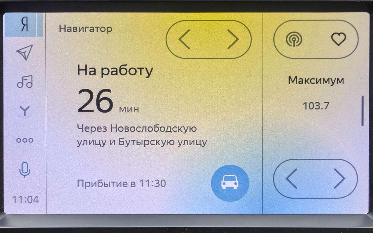 Лада Веста +Яндекс.Авто: проверено «Зарулем»— фото 983579