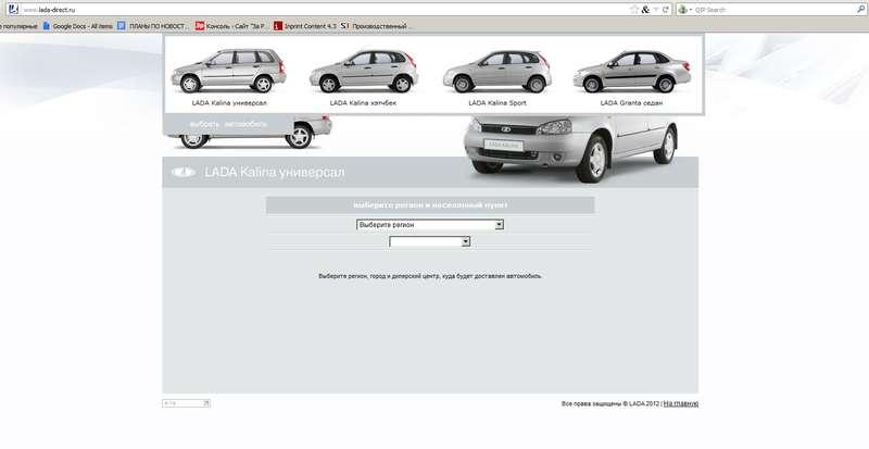 сайт www.lada-direct.ru