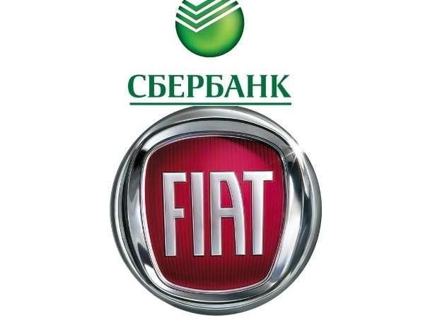Fiat иСбербанк