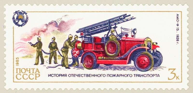 Автомобиль напочтовой марке 1985 года, посвященной юбилею противопожарной охраны.