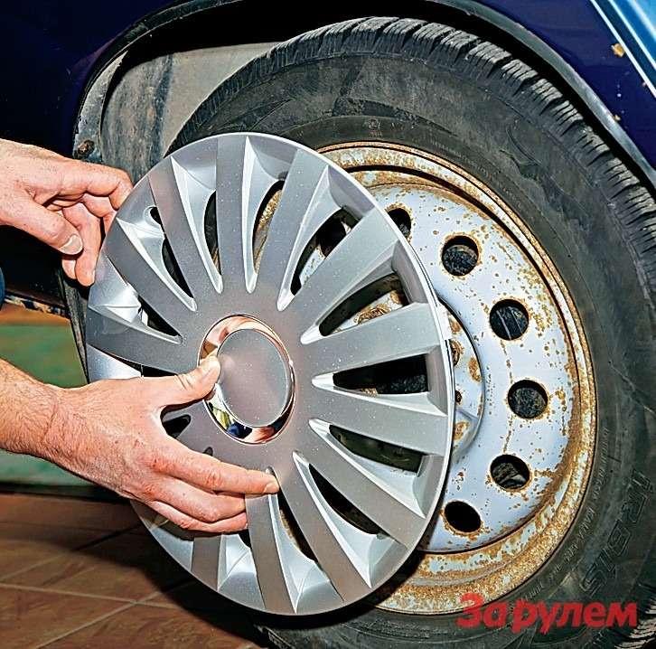 Ржавые диски спрятали задекоративными колпаками. Самый простой ибыстрый способ придать имновый облик обошелся в750 руб.